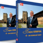 """Borys Klimchuk: I am the son of Volyn land"" - now on the shelves of Lutsk libraries"